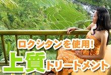 バリ島 観光人気スパ特集 ♥ マンゴーツリースパ