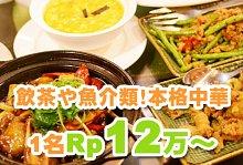 舌がとろけるグルメ食べ歩き 中華レストラン フェイルーン