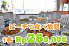 バリ島 観光ビュッフェディナー食べ放題 ワコービーチクラブ
