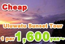 バリ島 観光Reasonable Uluwatu Sunset Tour