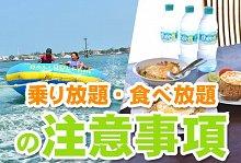 バリ島 観光マリンスポーツ乗り放題・ランチ食べ放題について