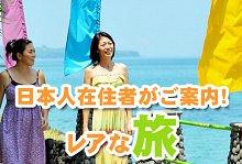 在住日本人と歩く バリ島探索