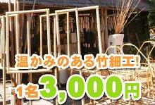 職人に学ぶ!竹細工教室