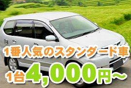 安心のカーチャーター!トヨタ アパンザーG