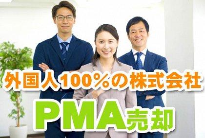 PMA 資本金100万ドル(外国資本株式会社)売却