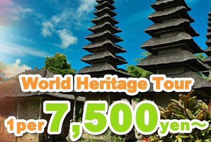 Bali World Heritage Tour