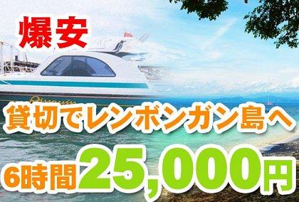 クレイジー特価!レンボンガン島往復貸切ボート