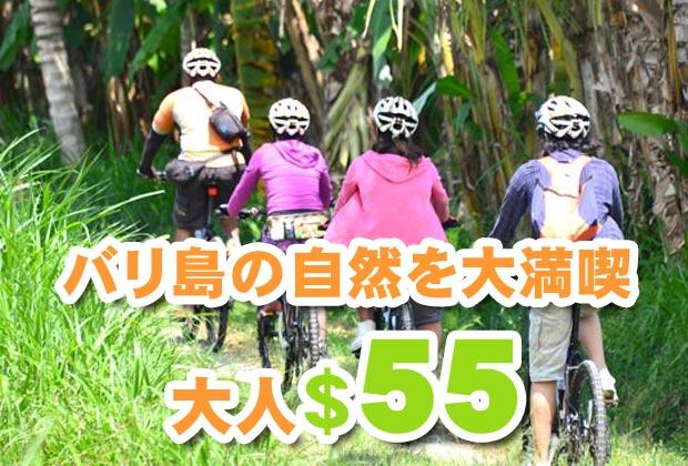 観光 ツアー ソベック/サイクリング