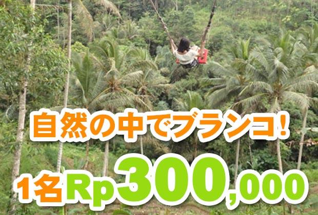 Uma Pakel Bali Swing