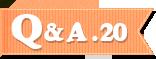 サーフィン Q&A20