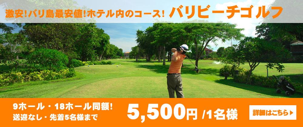 バリ ビーチ ゴルフ