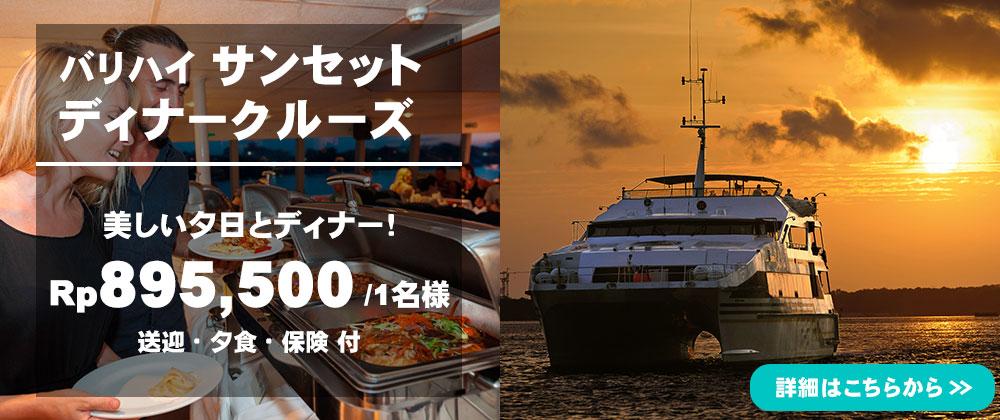 バリ島 バリハイ サンセット・ディナー