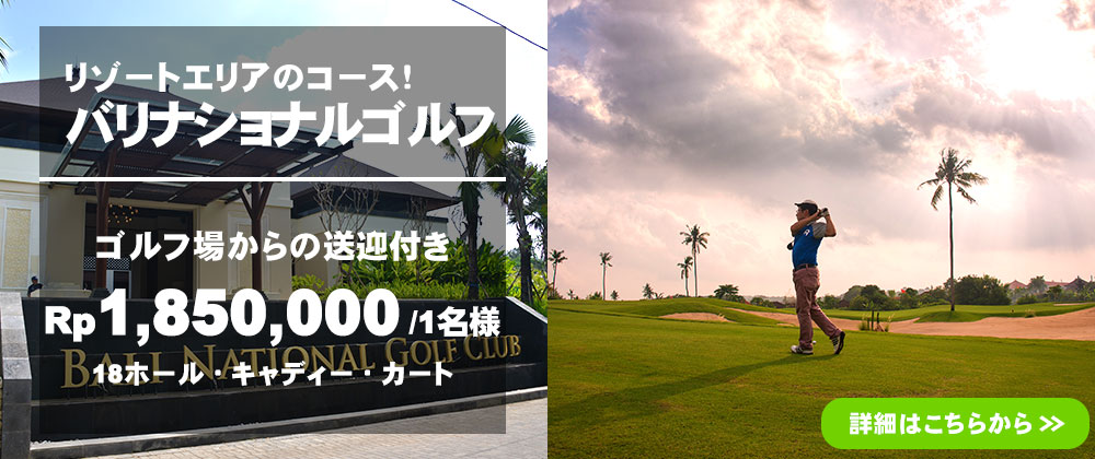 バリ島 バリ ナショナル ゴルフ クラブ
