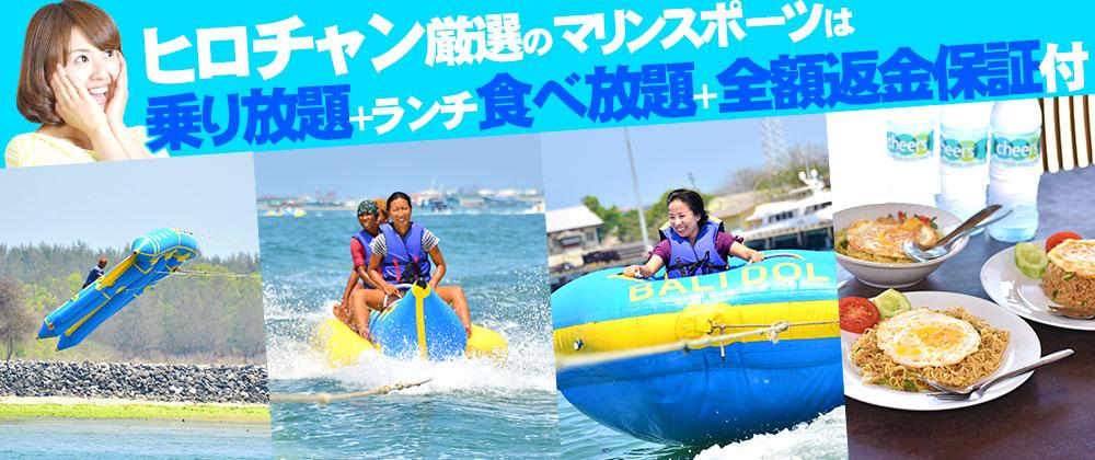 バリ島 ヒロチャンのマリンスポーツは乗り放題&ランチ食べ放題